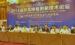 2014远东无损检测新技术论坛在成都召开