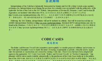 ASME V 2015 简英对照版(RT, UT, PT,MT)