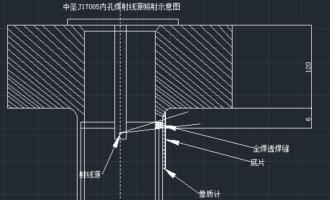 关于内孔焊透照工艺的一些见解