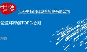 不同厚度管道环焊缝TOFD检测实验