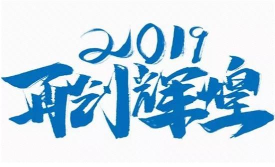 2018 年江苏中特年终总结大会