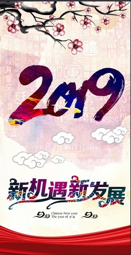 新年祝贺:祝中特