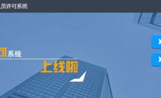 中国特种设备无损检测人员审核换证攻略