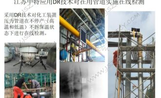 容器和管道焊缝缺陷监测难题