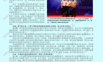 中国创造特别奖