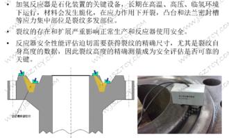 在用加氢法兰密封槽拐角裂纹测深难题