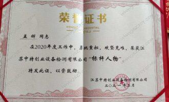 """关于授予孟辉同志""""2020年度江苏中特标杆人物""""称号的决定"""